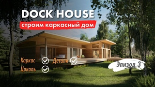 Как построить бюджетный #деревянный #дом? Dock House - #стройка. Обзор