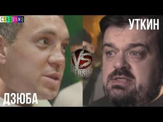 CSBSVNNQ Music - VERSUS - Дзюба VS Уткин