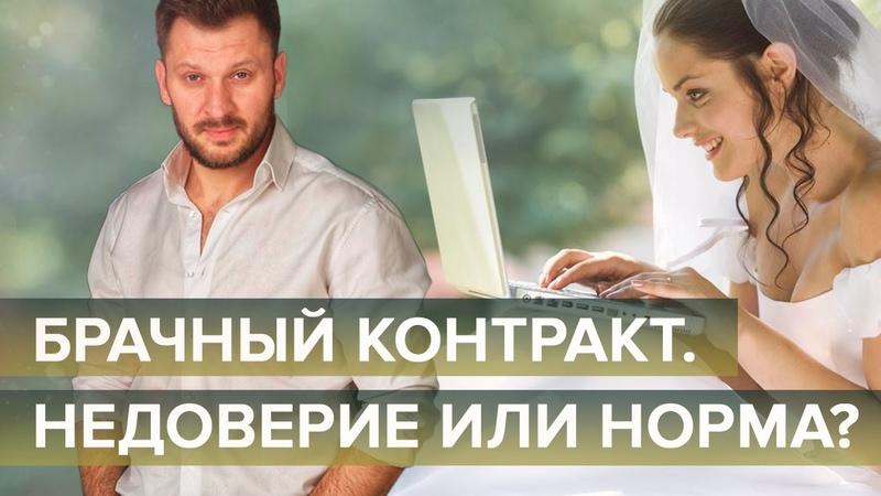 Брачный контракт Как договориться обо всём в начале отношений