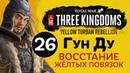 Желтые Повязки - прохождение Total War: Three Kingdoms на русском за Гун Ду - 26