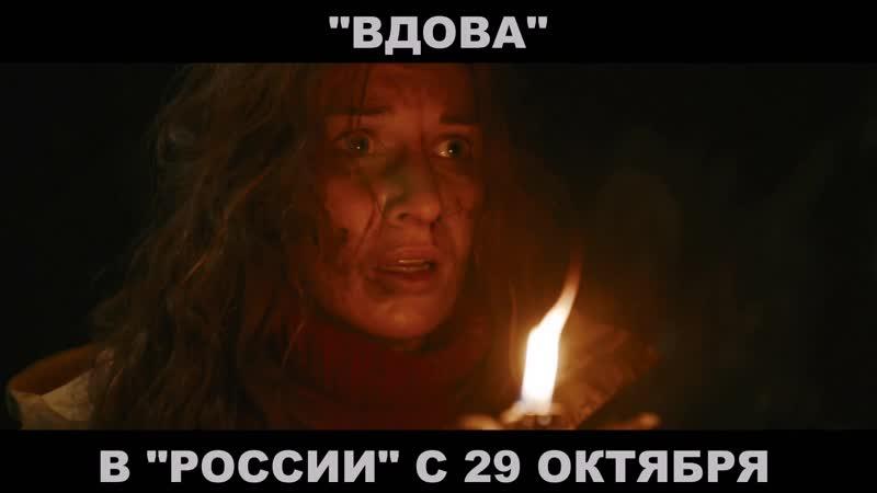 ВДОВА в РОССИИ с 29 октября