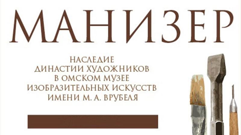 Выставка МАНИЗЕР Наследие династии художников в музее имени М А Врубеля Часть 2