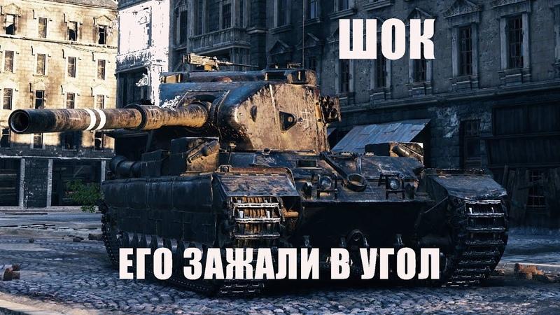 FV215 183 БАБАХА РВЁТ РАНДОМ Ворлд оф Танкс