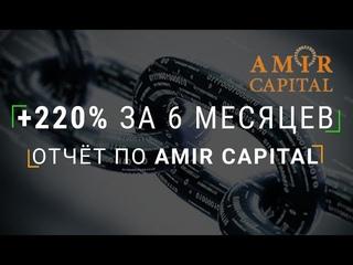 +220% за 6 месяцев   Правда о Amir Capital
