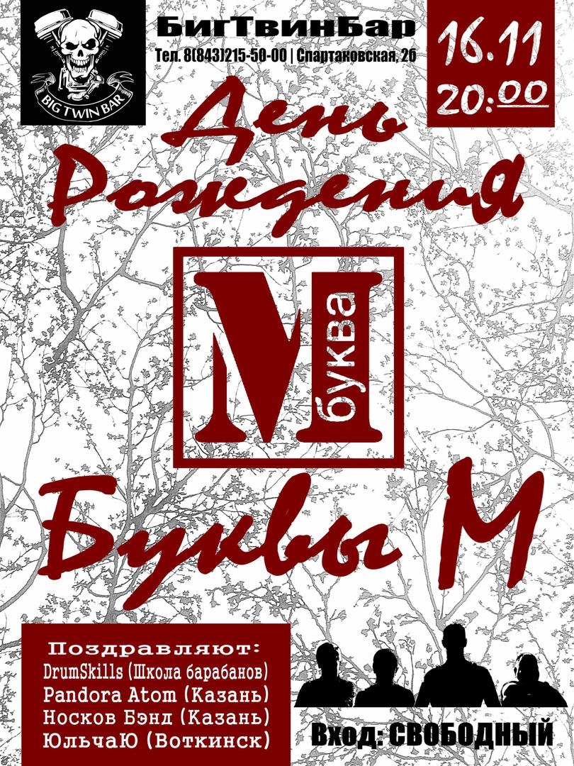 Афиша Казань День Рождения Буквы М