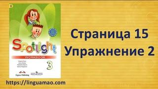 Spotlight 3 класс Workbook страница 15 номер 2 ГДЗ решебник