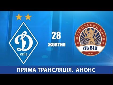 ДИНАМО Київ - ФК Львів НАЖИВО на нашому каналі!