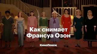 «Киноликбез. Как снимает Франсуа Озон» - познавательная программа про кино