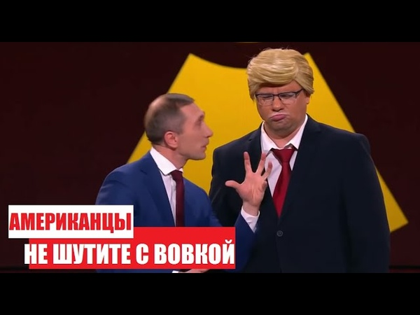 Встеча Путина и Трамка Новый Выпуск Камеди Клаб Comedy Club