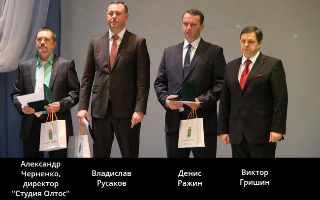 Вручение премии «Успех Года», фото: vestnik-lesnoy.ru