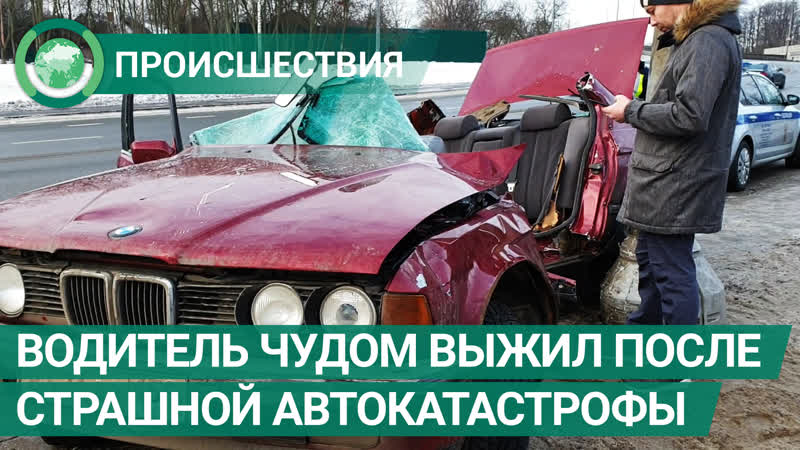 Водитель чудом выжил после страшной автокатастрофы в Москве. ФАН-ТВ