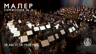 Густав Малер. Симфония №2. Gustav Mahler. Symphony No 2. The Mariinsky Orchestra & Valery Gergiev