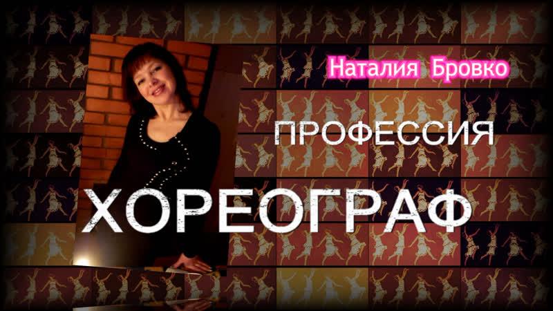 Наталия Бровко Профессия хореограф 2017 г