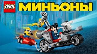 ЛЕГО МИНЬОНЫ ГРЮВИТАЦИЯ   LEGO Minions 75549