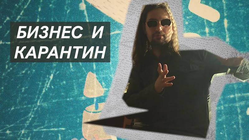БИЗНЕС И КАРАНТИН БИЗНЕС СЕКРЕТЫ СЕРДЮКА