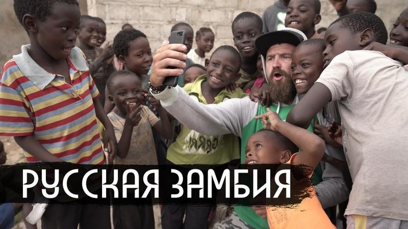 Русская Замбия / Russian Zambia (English subs)