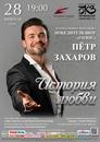 Фотоальбом Петра Захарова