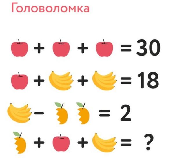 математические примеры в картинках на логику с ответами этого