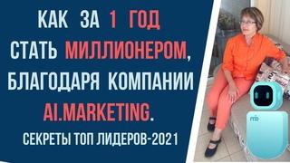Как всего лишь за 1 год стать миллионером с компанией Ai Marketing. Секреты лидеров, февраль 2021