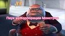 ИГРУШКА ХЭППИ МИЛ КОРПОРАЦИЯ МОНСТРОВ