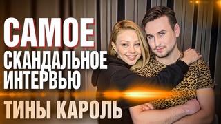 Тина Кароль эксклюзив: про скандал с Олей Поляковой, новую песню и смену стиля | интервью