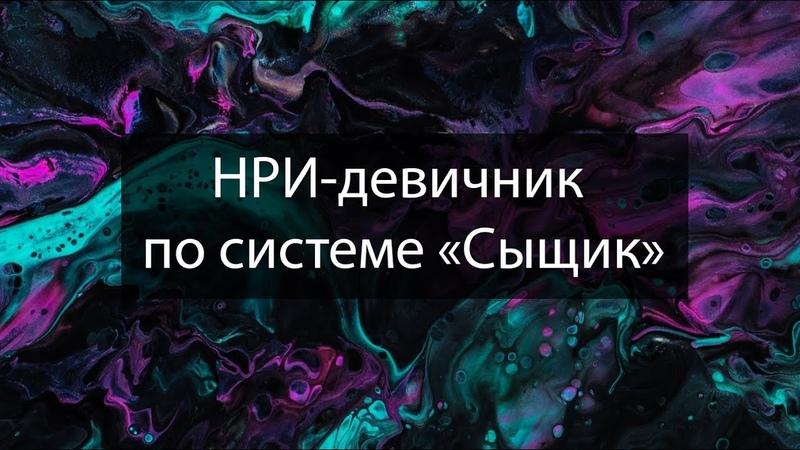 НРИ девичник Ваншот по системе Сыщик
