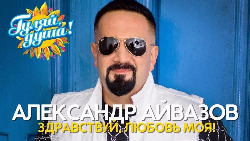 Александр Айвазов Здравствуй любовь моя Душевные песни