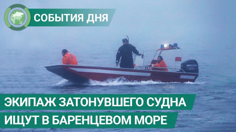 Экипаж затонувшего судна ищут в Баренцевом море События дня ФАН ТВ