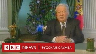 20 лет уходу Ельцина: как снимали то самое новогоднее обращение