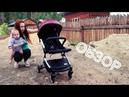 Обзор на коляску TEKNUM и много болтовни с детьми