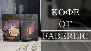КОФЕ ОТ ФАБЕРЛИК (Faberlic). ТЕСТ КОФЕ ИЗ МАГАЗИНА в Nivona 779.