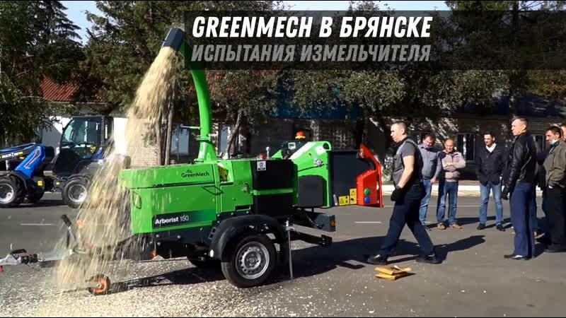 Щеподробилка GreenMech в Брянске Испытания измельчителя веток Демонстрация дробилки древесины