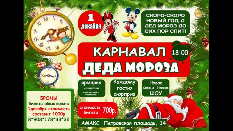 Карнавал в честь дня рождения Деда Мороза Азов 2019