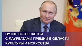 Путин встречается с лауреатами премий в области культуры и искусства