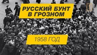 Русский бунт в Грозном