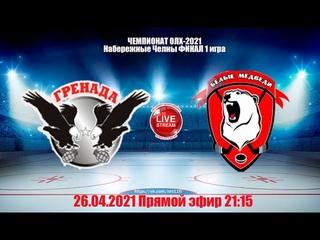 ГРЕНАДА-БЕЛЫЕ МЕДВЕДИ LIVE 21:15 Чемпионат ОЛХ-2021 ФИНАЛ (1 игра)