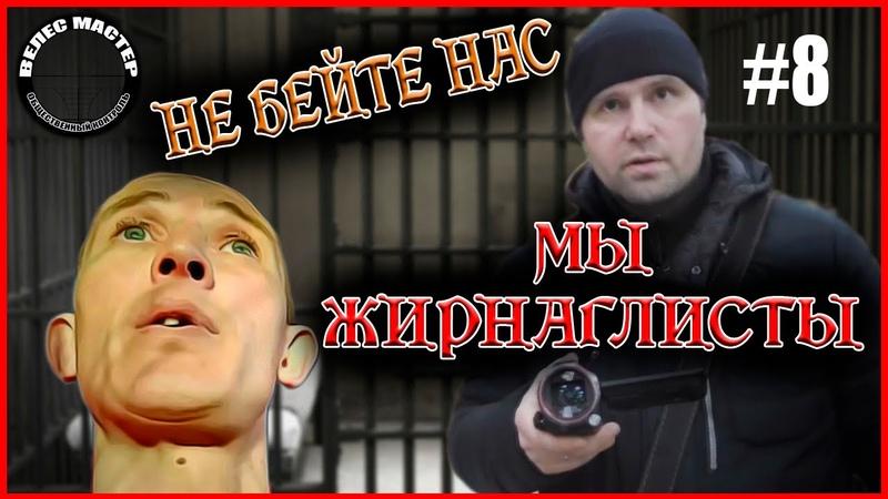 💥Наш Надзор и Инспектор Андреев облажались в Мире Охоты ВЕЛЕС мастер💥