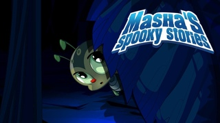 Masha's Spooky Stories. Soul freezing tale of grim forest and tiny timid bug