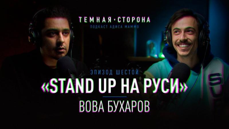 ВОВА БУХАРОВ. Stand up начало | Конфликт с ТНТ | Порараз | Сколько зарабатывают комики | Идрак прав