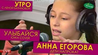 """Анна Егорова - Iowa """"Улыбайся"""" cover"""
