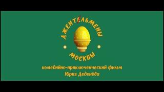ДЖЕНТЛЬМЕНЫ МОСКВЫ - КОМЕДИЯ -ПРИКЛЮЧЕНИЯ - ТИЗЕР
