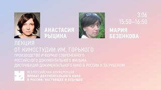 Лекция «Производство и формат современного российского документального фильма»