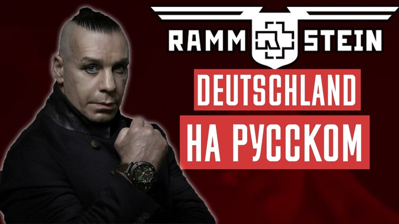 Rammstein - Deutschland Перевод (Cover | Кавер На Русском) (by Foxy Tail🦊)
