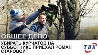 Убирать Курчатов на субботнике приехал Роман Старовойт