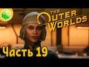 The Outer Worlds Прохождение на русском. Часть 19 Отшельница - затейница