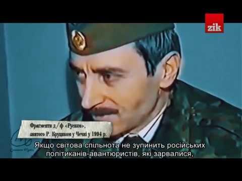 Нарізка висловлювань Джохара Дудаєва, записаних у 1994 р.