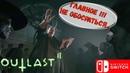 Проверка на прочность | Outlast 2 | Nintendo Switch