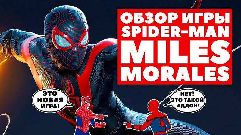 Spider-Man: Miles Morales - Честный обзор. Лучше оригинала? Человек паук для PS5 и PS4. Сравнение