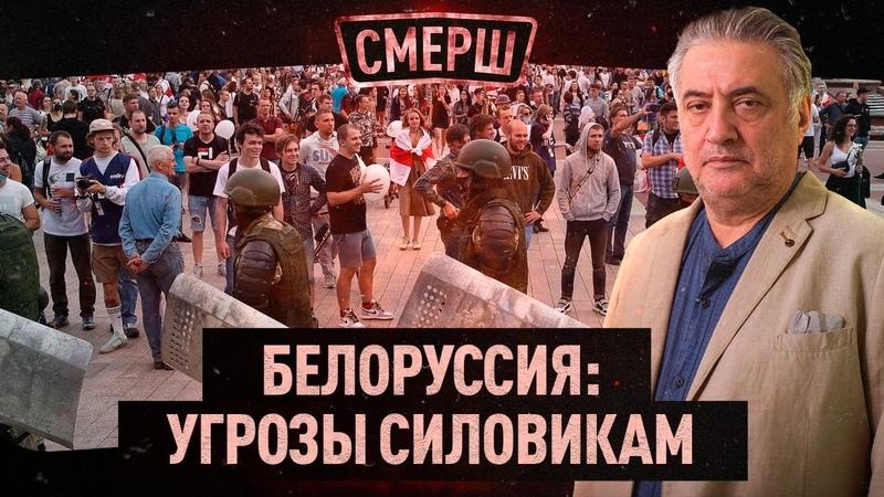 Угрозы силовикам в Белоруссии Предатели на информационном поле США и Иран ядерная война СМЕРШ