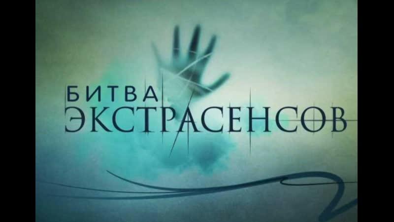 Виктор Цой Битва экстрасенсов 2008